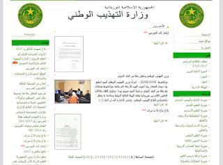 نتائج البكالوريا 2018 موريتانيا وكونكور والبرفيه برقم الاستدعاء رابط الاستعلام عبر موقع وزارة التهذيب الوطني