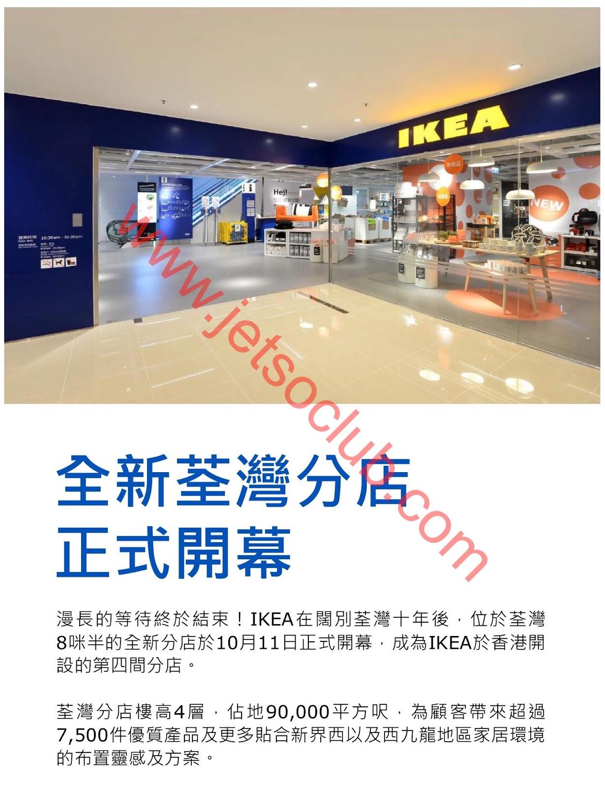 IKEA 宜家:荃灣新店 獨家美食優惠(至7/11)/ 多個新品 率先獨賣 ( Jetso Club 著數俱樂部 )
