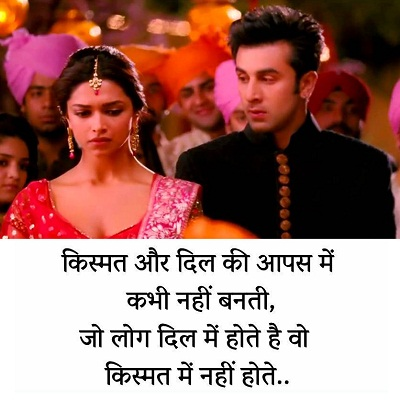Hindi Sad Shayari for Facebook