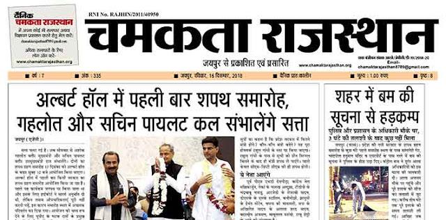 दैनिक चमकता राजस्थान 16 दिसंबर 2018 ई न्यूज़ पेपर