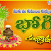 Happy Bhogi Telugu Greetings - Happy Bhogi Telugu messages