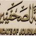 نقابة الصحفيين:منع نشر اسم وصورة رئيس نادي الزمالك بالصحف المصرية لمدة عام
