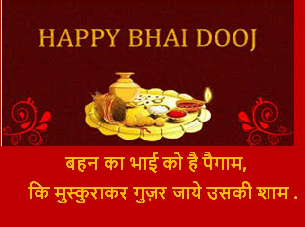 latest bhaidooj wishes, bhaidooj wishes download