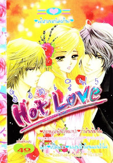 Hot love เล่ม 5