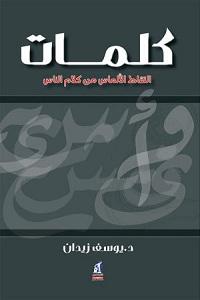 كتاب التقاط الألماس من كلام الناس pdf