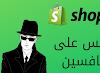 طريقة التجسس على متاجر شوبيفاي لمعرفة المنتجات الاكثر مبيعا والمنتجات التي تم وضعها حديثا