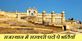 Govt Jobs in Rajasthan 2018