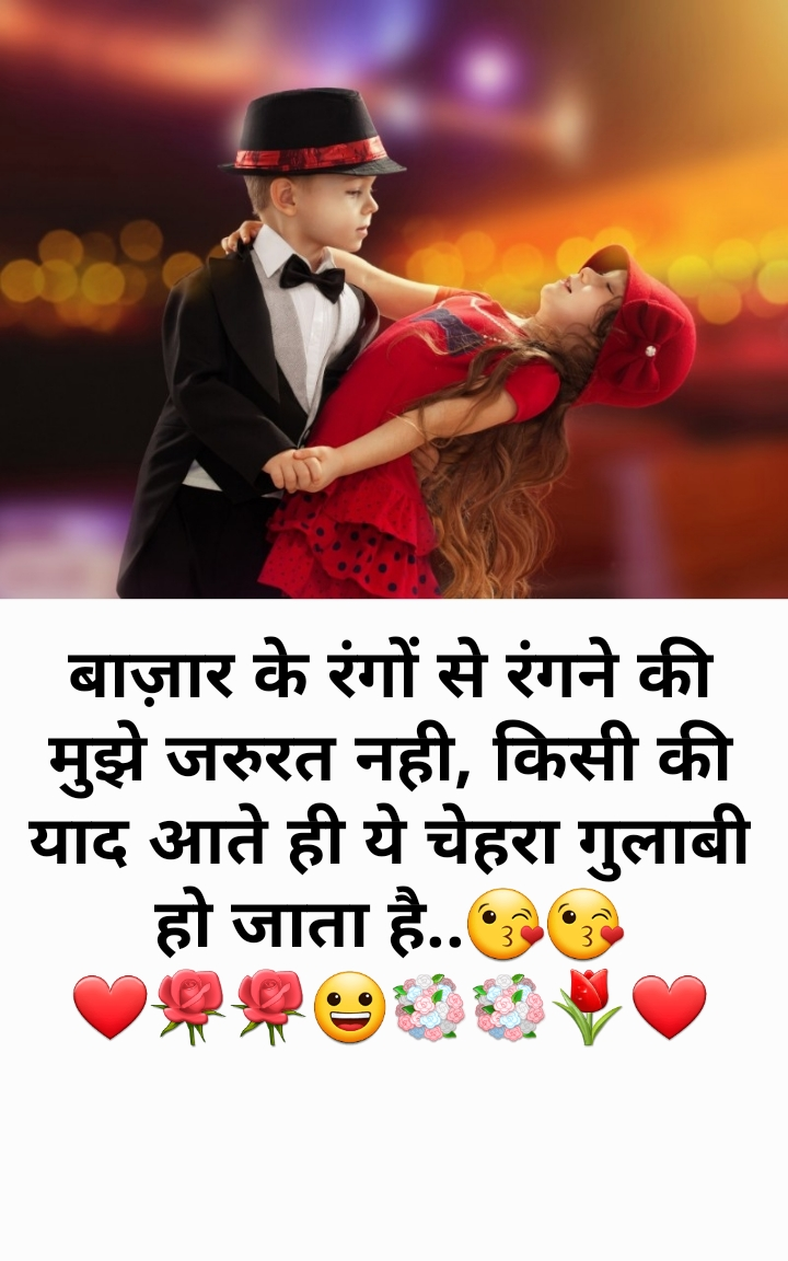 Romantic Valentine Day Shayari collection 2021