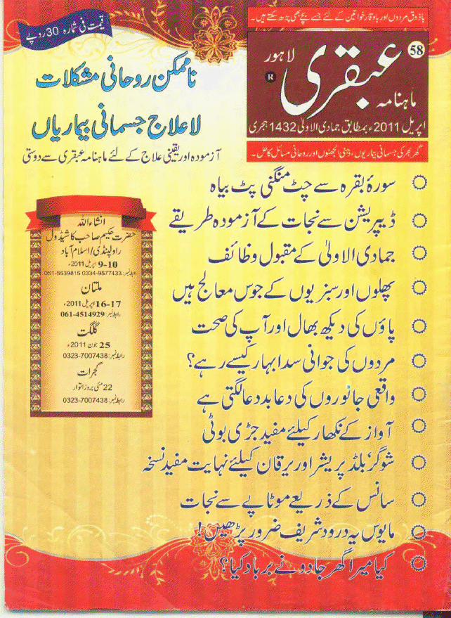 All About Online News Pakistan: Ubqari Magazine May 2019