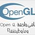 ماهي واجهة Open GL ؟ وما وظيفتها؟