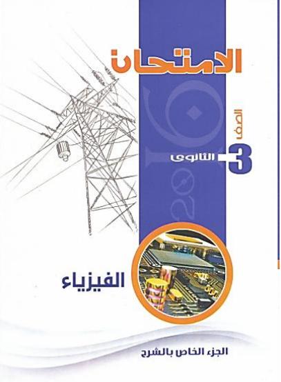 كتاب الامتحان فى الفيزياء PDF للصف الثالث الثانوي 2020-2021 - النظام الجديد