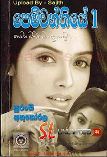 pemwathiye sinhala novel