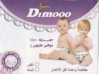حفاضات ديمو