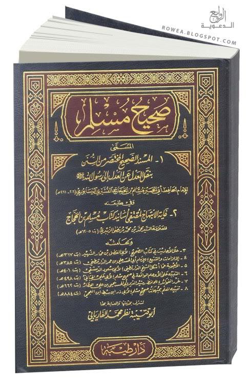 تنزيل كتاب صحيح البخاري pdf