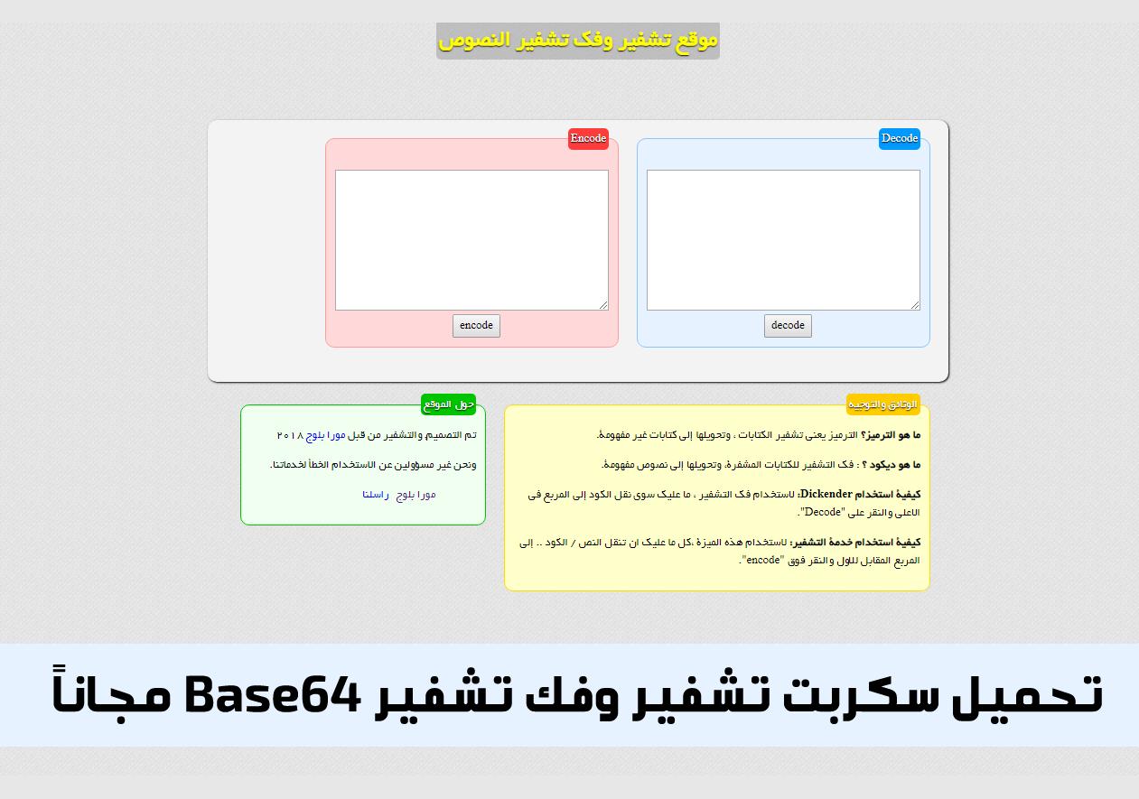 تحميل سكربت تشفير وفك تشفير Base64 مجاناً