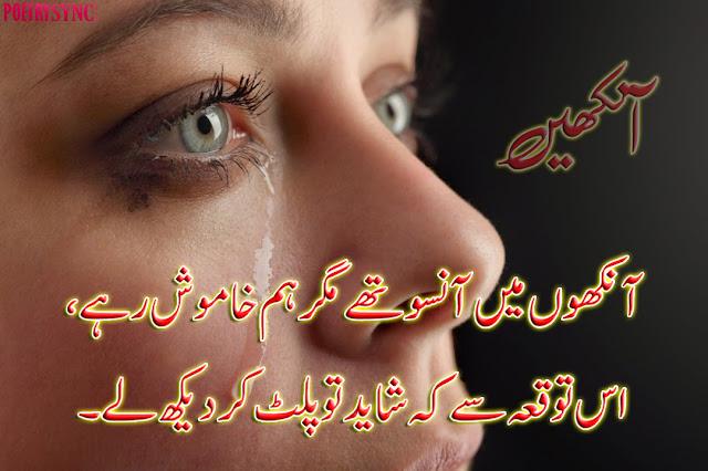 ChangeBegins Now: new urdu poetry pictures for my