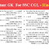 Important One Liner GK for SSC CGL Exam.