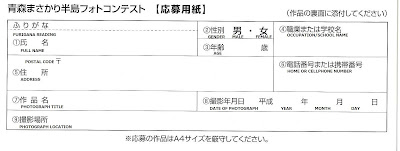 Aomori Masakari (Shimokita) Peninsula Photo Contest 2016 entry form English translation 平成28年 下北 青森まさかり半島フォトコンテスト 応募用紙英語訳