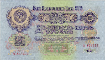 Soviet currency 25 Rubles note bill