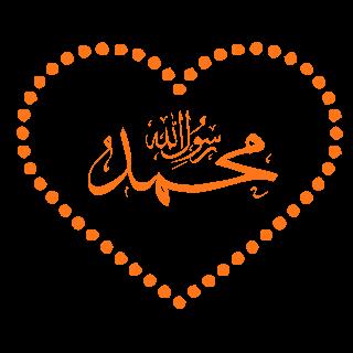محمد صلى الله عليه وسلم مزخرفة صور إسلامية شفافة الصور