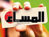 جريدة المساء المغربية