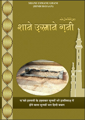 Download: Shan-e-Usman-e-Ghani pdf in Hindi