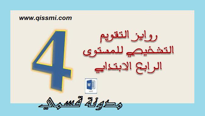 تقارير عن التقويم التشخيصي فرنسية / عربية