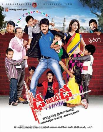 Poster Of Dhee Ante Dhee 2015 Hindi Dubbed 300MB HDRip 480p Free Download Watch Online