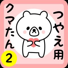 Sweet Bear sticker 2 for tsuyae