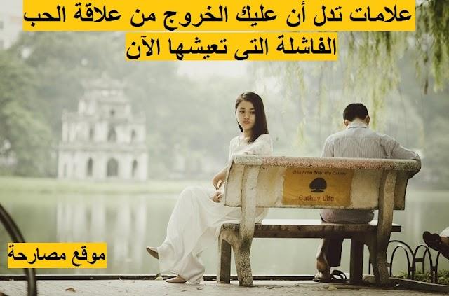 علامات تدل أن عليك الخروج من علاقة الحب الفاشلة التي تعيشها الآن
