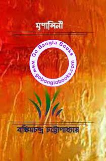 Mrinalini by Bankim Chandra Chattopadhyay