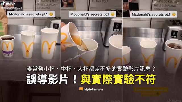 原來小杯 中杯 大杯都差不多 麥當勞 抖音 影片 謠言