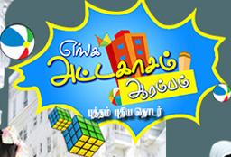 Enga Attagasam Aarambam 16-08-2017 – Raj tv Kids Serial 16-08-17 Episode 07