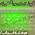 English And Urdu Dictionary Online Free Download