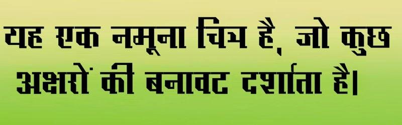 Kruti Dev Display 480 Hindi Font