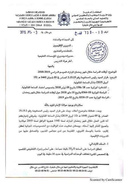 أوقات الدراسة خلال شهر رمضان للموسم الدراسي 2018-2019 جهة بني ملال خنيفرة