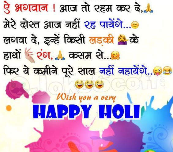 holi shayari in hindi - Best Shayari images of holi 50+