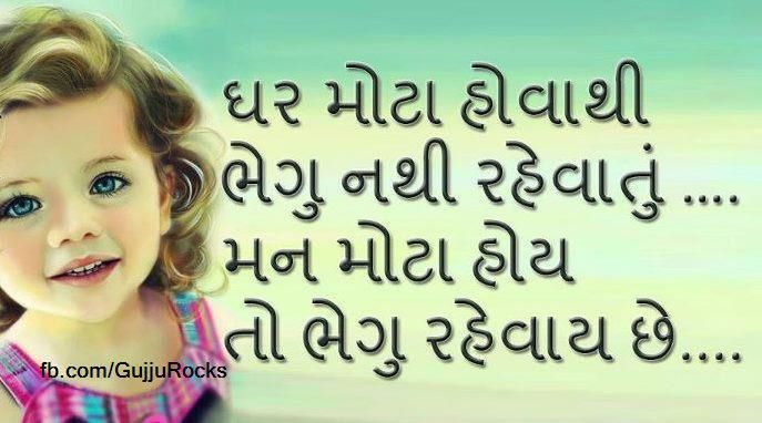 Gujarati Quotes On Love Moonsms Sms Message Quotes Image Hd