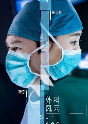 Surgeons 2017