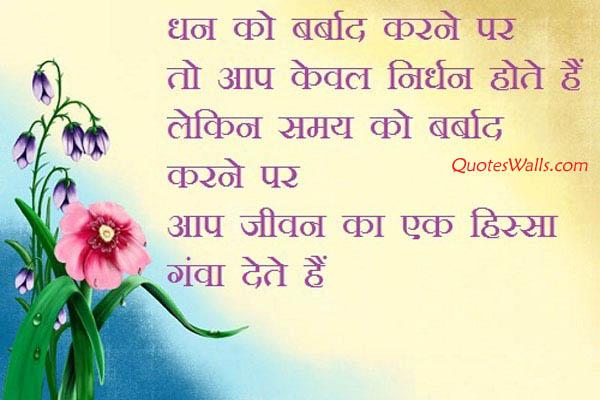 Marathi Good Morning Suvichar | Holidays OO