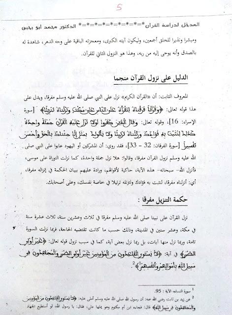 محاضرات مدخل لدراسة القرآن ( المحاضرة 2)