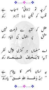 English Urdu Poetry Sms Jokes: iqbal poetry in ghazal sad