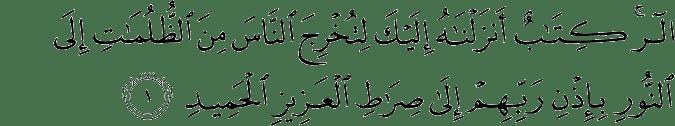 Surat Ibrahim Ayat 1