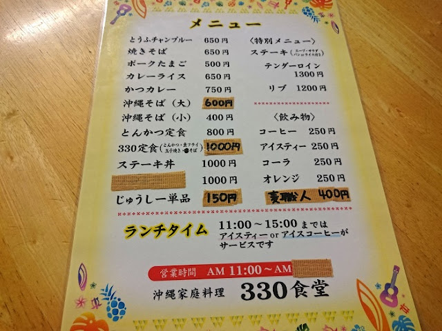 沖縄家庭料理 330食堂のメニューの写真