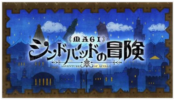 Download Anime Magi: Sinbad no Bouken Episode 1 Subtitle Indonesia