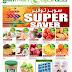 Gulfmart Kuwait - Super Saver