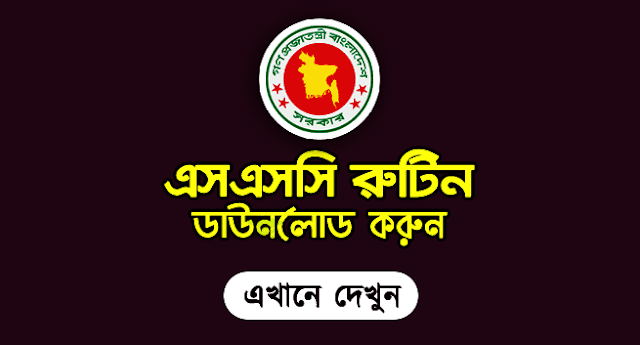 SSC Routine 2019 [Download] and Dakhil Exam Routine All Education Board