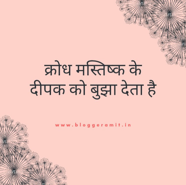 Image Quotes in Hindi