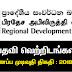 Vacancies in Regional Development Bank