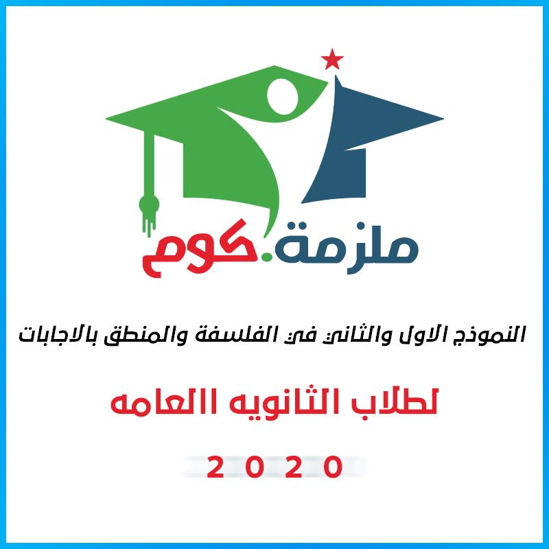 النموذج الاول والثاني في الفلسفة والمنطق بالاجابات - للثانوية العامة 2020